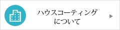東京都杉並区上井草でマイスターコーティングについて