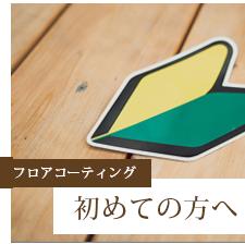 東京都杉並区上井草で初めてのフロアコーティング